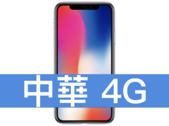 Apple iPhone X 256GB 中華電信 4G 699 精選優惠方案