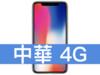 Apple iPhone X 256GB 中華電信 4G 699 精選購機方案