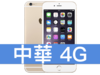 Apple iPhone 6 32GB 中華電信 4G 699 精選購機方案