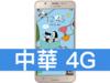 SAMSUNG GALAXY J7 (2016) 中華電信 4G 攜碼 / 月繳699 / 30 個月