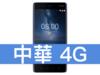 Nokia 8 中華電信 4G 699 精選購機方案