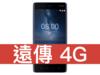 Nokia 8 遠傳電信 4G 4G 698 方案