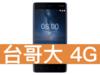 Nokia 8 台灣大哥大 4G 4G 飆速 699 方案
