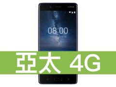 Nokia 8 亞太電信 4G 598吃到飽方案