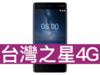 Nokia 8 台灣之星 4G 4G勁速方案