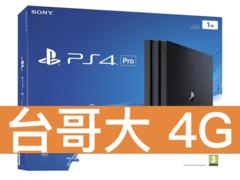 SONY PS4 Pro (CUH-7017BB01) 台灣大哥大 4G 4G 飆速 699 方案