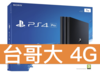 SONY PS4 Pro (CUH-7117BB01) 台灣大哥大 4G 4G 飆速 699 方案