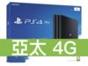 SONY PS4 Pro (CUH-7117BB01) 亞太電信 4G 598吃到飽方案