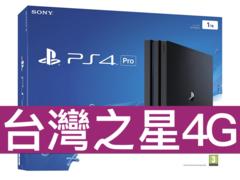 SONY PS4 Pro (CUH-7017BB01) 台灣之星 4G 4G勁速方案