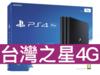 SONY PS4 Pro (CUH-7117BB01) 台灣之星 4G 4G勁速方案