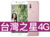 SAMSUNG Galaxy J7+ 台灣之星 4G 4G勁速方案