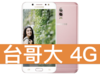 SAMSUNG Galaxy J7+ 台灣大哥大 4G 4G 飆速 699 方案