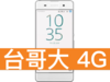 Sony Xperia XA 台灣大哥大 4G 4G 飆速 699 方案
