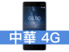 Nokia 8 中華電信 4G 699 精選優惠方案