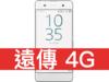 Sony Xperia XA 遠傳電信 4G 4G 698 方案