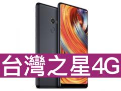 Xiaomi 小米 MIX 2 64GB 台灣之星 4G 4G勁速方案