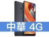 Xiaomi 小米 MIX 2 64GB 中華電信 4G 699 精選購機方案