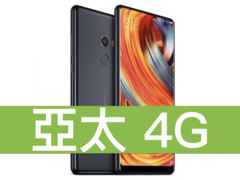 Xiaomi 小米 MIX 2 64GB 亞太電信 4G 598吃到飽方案