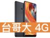 [預購] Xiaomi 小米 MIX 2 128GB 台灣大哥大 4G 4G 飆速 699 方案