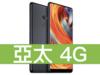 [預購] Xiaomi 小米 MIX 2 128GB 亞太電信 4G 598吃到飽方案