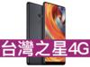 [預購] Xiaomi 小米 MIX 2 128GB 台灣之星 4G 4G勁速方案