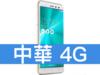 ASUS ZenFone 3 ZE520KL 32GB 中華電信 4G 攜碼 / 月繳699 / 30 個月
