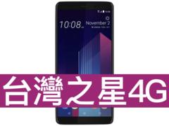 HTC U11+ 64GB 台灣之星 4G 4G勁速方案