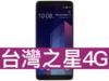 HTC U11+ 64GB 台灣之星 4G 4G勁速599吃到飽方案(手機王獨家不限資格)