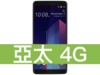 HTC U11+ 128GB 亞太電信 4G 598吃到飽方案