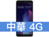 HTC U11+ 128GB 中華電信 4G 699 精選優惠方案