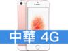 Apple iPhone SE 32GB 中華電信 4G 699 精選優惠方案