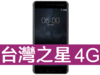 Nokia 6 台灣之星 4G 4G勁速方案