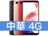 OPPO R11s 中華電信 4G 699 精選購機方案