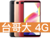 OPPO R11s 台灣大哥大 4G 4G 飆速 699 方案
