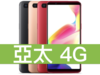 OPPO R11s 亞太電信 4G 壹網打勁 596