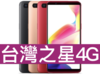 OPPO R11s 台灣之星 4G 4G勁速方案