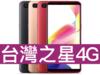 OPPO R11s 台灣之星 4G 4G勁速599吃到飽方案(手機王獨家不限資格)