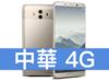 HUAWEI Mate 10 中華電信 4G 699 精選優惠方案