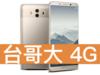 HUAWEI Mate 10 台灣大哥大 4G 4G 飆速 699 方案