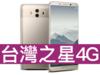 HUAWEI Mate 10 台灣之星 4G 4G勁速方案
