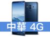 HUAWEI Mate 10 Pro 中華電信 4G 699 精選優惠方案