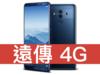 HUAWEI Mate 10 Pro 遠傳電信 4G 4G 698 方案