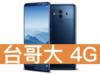 HUAWEI Mate 10 Pro 台灣大哥大 4G 4G 飆速 699 方案