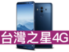 HUAWEI Mate 10 Pro 台灣之星 4G 4G勁速方案
