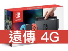 任天堂 Nintendo Switch 熱血同捆組 遠傳電信 4G 4G 698 方案
