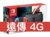 任天堂 Nintendo Switch 熱血同捆組 遠傳電信 4G 青春無價 688 方案(免學生證)