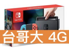 任天堂 Nintendo Switch 熱血同捆組 台灣大哥大 4G 學生好Young 688 專案(免學生證)