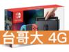 任天堂 Nintendo Switch 熱血同捆組 台灣大哥大 4G 4G 飆速 699 方案