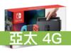 任天堂 Nintendo Switch 熱血同捆組 亞太電信 4G 598吃到飽方案
