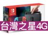 任天堂 Nintendo Switch 熱血同捆組 台灣之星 4G 4G勁速方案